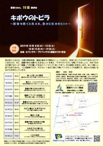 光あるうちに備える @ 函館教会 | 函館市 | 北海道 | 日本