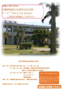 沖縄三育中学校 名護市移転50周年記念式典開催 @ 沖縄三育中学校 | 名護市 | 沖縄県 | 日本