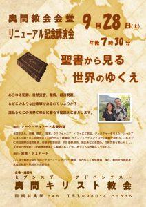 聖書から見る世界のゆくえ @ 奥間キリスト教会   国頭村   沖縄県   日本