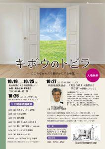 大切な共育 @ 札幌教会 | 札幌市 | 北海道 | 日本