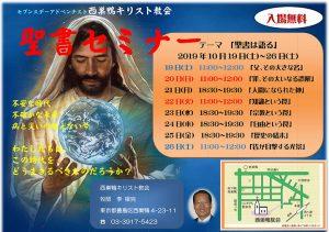 父、その大きな名 @ 西巣鴨教会 | 豊島区 | 東京都 | 日本