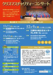 クリスマス音楽礼拝 @ 広島教会 | 広島市 | 広島県 | 日本