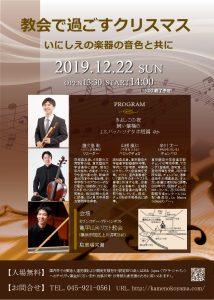 教会で過ごすクリスマス @ 亀甲山教会 | 横浜市 | 神奈川県 | 日本
