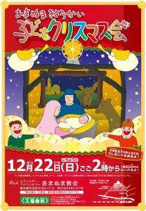 子どもクリスマス会 @ 天沼教会 | 杉並区 | 東京都 | 日本