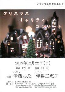 クリスマスチャリティーコンサート @ 入間川教会 | 狭山市 | 埼玉県 | 日本