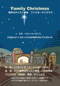 ファミリークリスマス会 @ 亀甲山教会   横浜市   神奈川県   日本