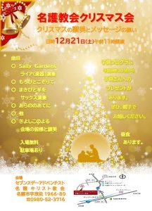 クリスマスの讃美とメッセージの集い @ 名護教会 | 名護市 | 沖縄県 | 日本