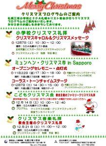 ミュンヘン・クリスマス市 in Sapporo @ 大通公園2丁目広場 特設ステージ | 札幌市 | 北海道 | 日本