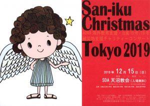 三育クリスマスTokyo2019 @ 天沼教会 | 杉並区 | 東京都 | 日本