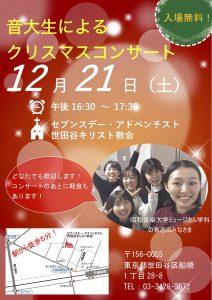 音大生によるクリスマスコンサート @ 世田谷教会 | 世田谷区 | 東京都 | 日本