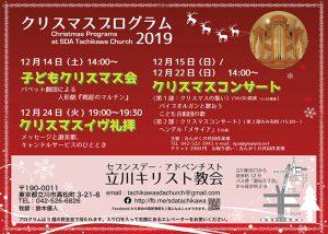 子どもクリスマス会 @ 立川教会 | 立川市 | 東京都 | 日本
