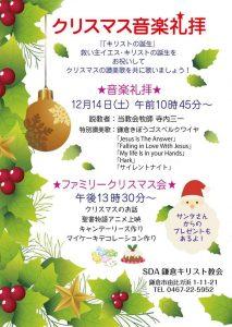 クリスマス音楽礼拝 @ 鎌倉教会 | 鎌倉市 | 神奈川県 | 日本
