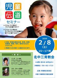 児童伝道セミナー @ 北中三育教会 | 北中城村 | 沖縄県 | 日本