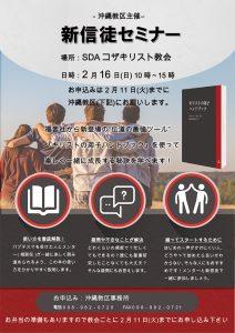 新信徒セミナー @ コザキリスト教会 | 沖縄市 | 沖縄県 | 日本