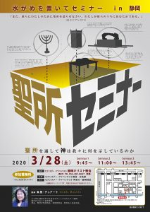 聖所セミナー @ 静岡教会 | 静岡市 | 静岡県 | 日本