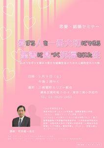 恋愛・結婚セミナー @ 三育関町教会 | 練馬区 | 東京都 | 日本