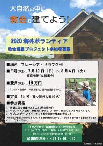 2020海外ボランティア @ 練馬区 | 東京都 | 日本