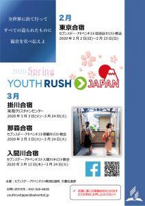 YOUTHRUSH東京合宿 @ 世⽥⾕キリスト教会   世田谷区   東京都   日本