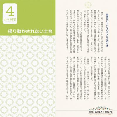 大いなる希望トラクト4-1
