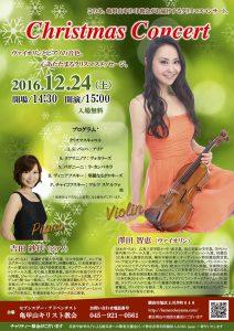 亀甲山教会 クリスマスコンサート @ 亀甲山教会 | 横浜市 | 神奈川県 | 日本