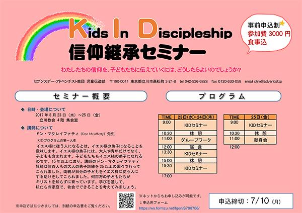 信仰継承セミナー(Kids In Discipleship) @ 立川教会 | 立川市 | 東京都 | 日本