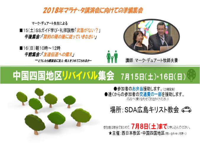 中国四国地区リバイバル集会 @ 広島教会 | 広島市 | 広島県 | 日本