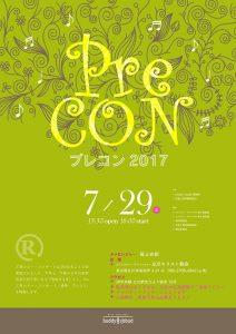 pre三育ロビーコンサート開催のお知らせ (通称:プレコン2017) @ 立川キリスト教会 | 立川市 | 東京都 | 日本
