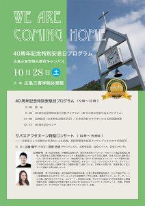 広島三育学院40周年記念特別安息日プログラム @ 広島三育学院 | 三原市 | 広島県 | 日本