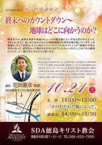 終末へのカウントダウン~地球はどこに向かうのか? @ 徳島教会 | 徳島市 | 徳島県 | 日本