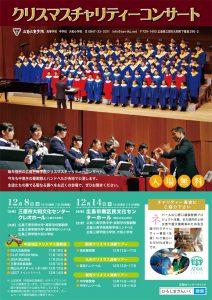広島三育学院クリスマスチャリティーコンサート @ 天沼教会 | 杉並区 | 東京都 | 日本