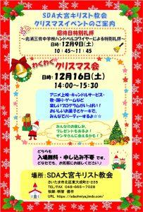 わくわくクリスマス会 @ 大宮教会 | さいたま市 | 埼玉県 | 日本