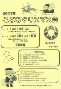 札幌教会こどもクリスマス会 @ 札幌キリスト教会 | 札幌市 | 北海道 | 日本