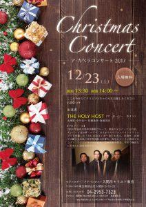 ア・カペラXmasコンサート @ 入間川キリスト教会 | 狭山市 | 埼玉県 | 日本