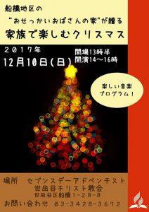 家族で楽しむクリスマス @ 世田谷キリスト教会 | 世田谷区 | 東京都 | 日本