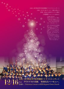広島三育学院高等学校聖歌隊クリスマスコンサート @ 小金井教会 | 小金井市 | 東京都 | 日本