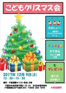こどもクリスマス会 @ 千葉国際キリスト教会 | 千葉市 | 千葉県 | 日本