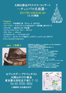 大岡山教会クリスマス・コンサート @ 大岡山教会 | 大田区 | 東京都 | 日本
