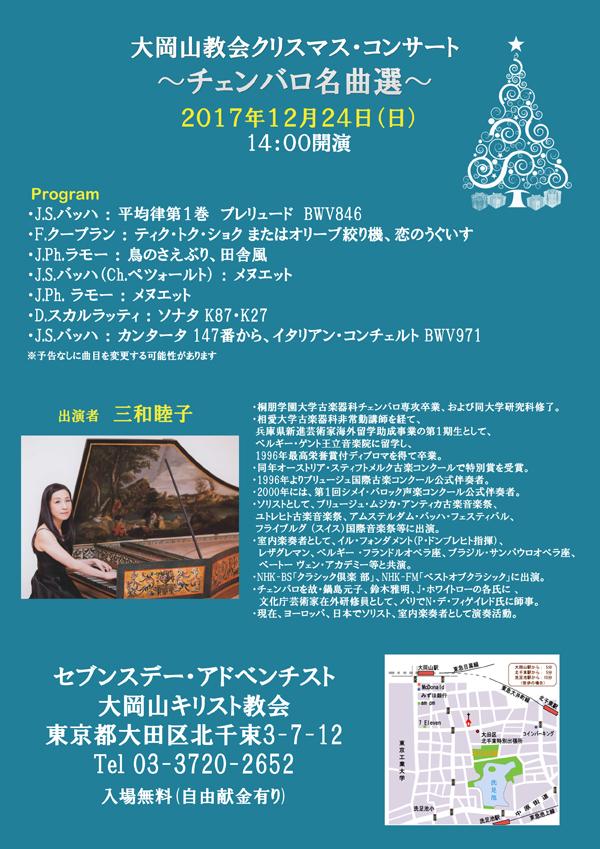 大岡山教会クリスマス・コンサート
