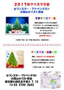 クリスマス・音楽礼拝 @ 大岡山キリスト教会 | 大田区 | 東京都 | 日本