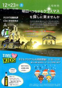 クリスマス音楽礼拝 @ 広島三育学院ログチャペル | 三原市 | 広島県 | 日本