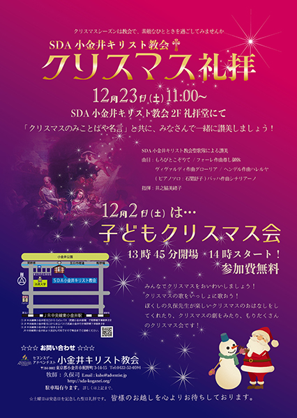 小金井教会クリスマス礼拝