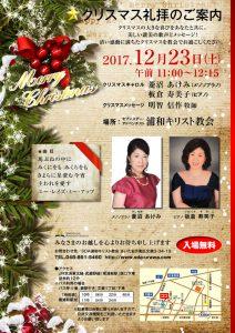 浦和教会クリスマス礼拝 @ 浦和教会 | さいたま市 | 埼玉県 | 日本