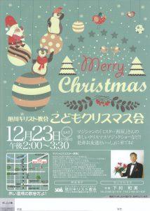 こどもクリスマス会 @ 旭川教会 | 旭川市 | 北海道 | 日本