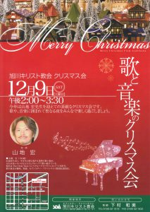 歌と音楽のクリスマス会 @ 旭川教会 | 旭川市 | 北海道 | 日本