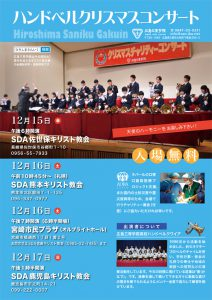 広島三育学院ハンドベルクリスマス礼拝 @ 熊本教会 | 熊本市 | 熊本県 | 日本