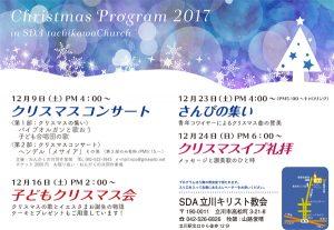 クリスマスイブ礼拝 @ 立川教会 | 立川市 | 東京都 | 日本