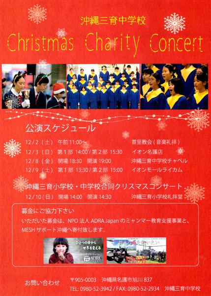 沖縄三育中学校クリスマスチャリティコンサート