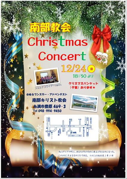 南部教会クリスマスコンサート
