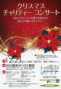 クリスマス チャリティーコンサート @ 熊本教会 | 熊本市 | 熊本県 | 日本