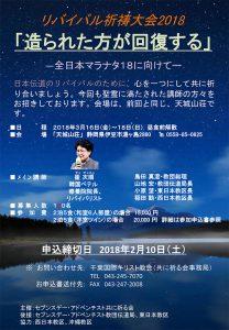 リバイバル祈祷大会2018 @ 天城山荘 | 伊豆市 | 静岡県 | 日本